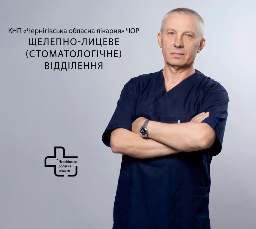 Трейтяк Віктор Олександрович