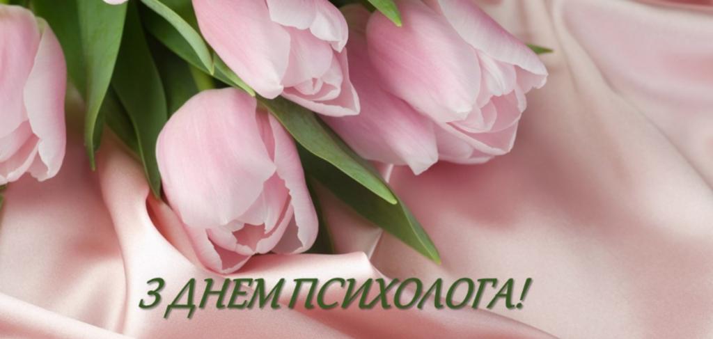 23 квітня своє професійне свято відзначають українські психологи