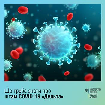 Що треба знати про особливості штаму «Дельта» COVID-19?