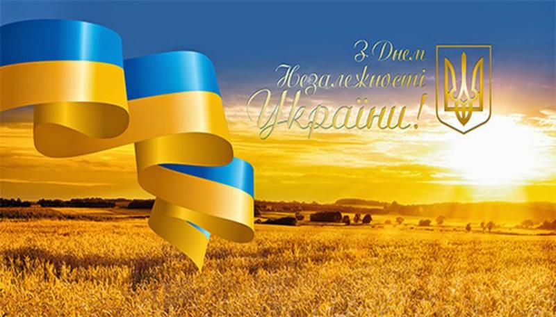 З Днем Прапора та 30 річчям Незалежності України!